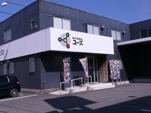 買取専門店ユーズ和歌山